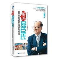 正版全新 解码屈臣氏:解密李嘉诚背后的零售帝国(第2版)