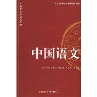 新型大学语文教材―中国语文