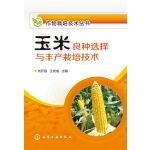 作物栽培技术丛书--玉米良种选择与丰产栽培技术