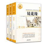 名著阅读力养成丛书七年级上套装B 镜花缘+湘行散记+猎人笔记 共3册