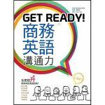 预售 正版 Get Ready!商务英语沟通力【二版】(32K 2 MP3)[寂天]