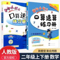 黄冈小状元口算速算练习册二年级上册下册2本数学人教版2021新版