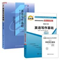 自考教材 00597 英语写作基础 自考教材 自考通全真模拟试卷 附历年真题 考点串讲 全套2本ISBN:978756