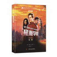 《星际迷航:星舰学院?优势》(《星际迷航》官方小说30年首度正版登陆中国!《生活大爆炸》谢耳朵屡屡致