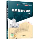 【正版直发】建筑制图与识图 (第2版) 曹雪梅 9787301243862 北京大学出版社