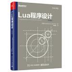 Lua程序设计(第4版)(巴西)Roberto Ierusalimschy(罗伯拖鲁萨利姆斯奇)电子工业出版社9787