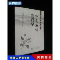 【二手9成新】四气五味尝百草丁宇、古今、李焱著人民军医出版社