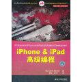 iPhone&iPad高级编程(移动与嵌入式开发技术)