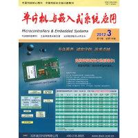 单片机与嵌入式系统应用2012(月刊) 三期