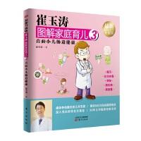 崔玉涛图解家庭育儿3(最新升级版):直面小儿肠道健康
