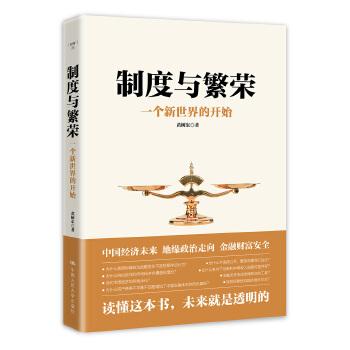 制度与繁荣(pdf+txt+epub+azw3+mobi电子书在线阅读下载)