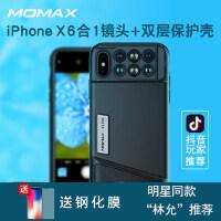 包邮支持礼品卡送钢化膜 Momax摩米士 iPhone X 手机壳 双摄镜头 6合1 广角 鱼眼 微距 长焦 拍照壳