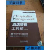 【二手旧书9成新】酒店管理工具箱 /赵文明编著 中国铁道出版社
