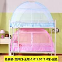 免安装学生蚊帐双开门寝室单人上下铺0.8米0.9/1.0m子母床蒙古包 其它