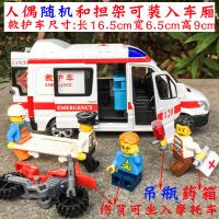 救护车玩具汽车模型120合金车模型110警车男孩女孩儿童小汽车 A款+4人偶+担架+摩托车+6电池 ()