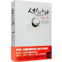 人生不过如此(林语堂著) 9787561337561 林语堂 陕西师范大学出版社