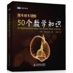 【新书店正版】你不可不知的50个数学知识(50篇精炼的小文章,50个经典数学概念)[英]Tony Crilly人民邮电