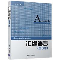 汇编语言(第3版) 王爽 清华大学出版社 9787302333142