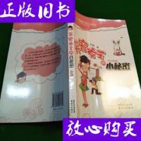 [二手旧书9成新]烦恼就像巧克力系列:笑容女王的小秘密 /赵静 新