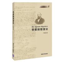 【新书店正版】黎曼猜想漫谈卢昌海9787302293248清华大学出版社