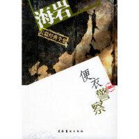 【二手书9成新】便衣警察(修订版)海岩长篇经典全集海岩9787503923395文化艺术出版社