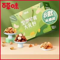 【百草味-坚果大礼包1512g/8袋】每日坚果混合干果零食整箱礼盒