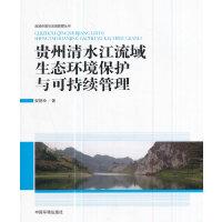 贵州清水江流域生态环境保护与可持续管理 安艳玲 著 9787511132307 中国环境出版社【直发】 达额立减 闪电发