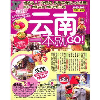 云南一本就GO(2010-2011全新全彩版)