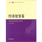 北京市第二中�人民法院�典案例分�精解:���犯罪卷