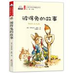 彼得兔的故事(彩色注音版)儿童文学名家精选书系