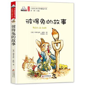 彼得兔的故事(彩色注音版)儿童文学名家精选书系 汇聚金波 沈石溪 常新港 冰波 汤素兰等50多位名家名作