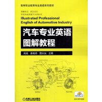 汽车专业英语图解教程