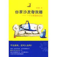 【二手书8成新】你家沙发借我睡 林鸿麟 上海人民出版社