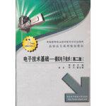【正版全新直发】电子技术基础――模拟电子技术(第二版)(高职) 郝波 9787560624938 西安电子科技大学出版