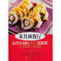 米其林餐厅最 受欢迎的100道简餐 美味寿司与三明治(韩)崔承珠著9787534158841