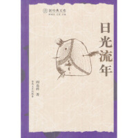 【二手书9成新】日光流年 林建法,王尧 9787531326687 春风文艺出版社