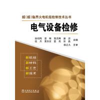 超(超)临界火电机组检修技术丛书 电气设备检修