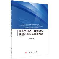 服务型制造、IT能力与制造企业服务创新绩效