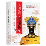 大明皇后 揽溪传(全两册)