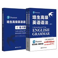 培生高级英语语法(上下册)+语法练习册(套装共3册)(培生经典,原版引进,全球百万级销量,国外名师手把手教你学语法)