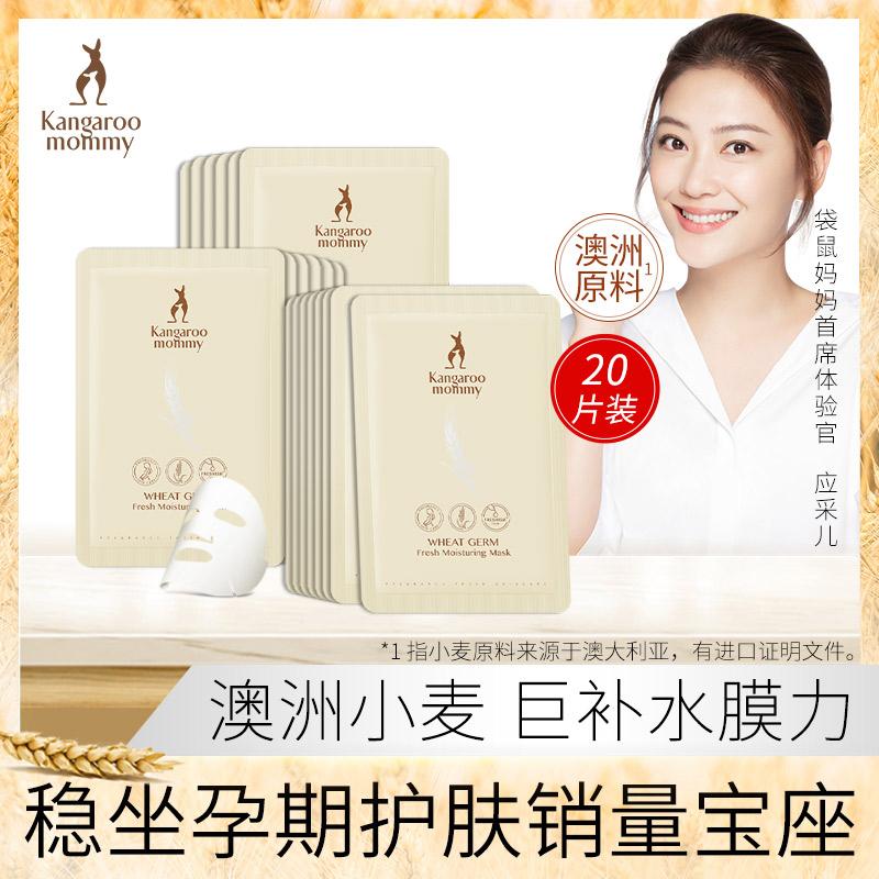 袋鼠妈妈 20片装孕妇面膜天然补水保湿面膜孕妇护肤品孕妇护肤行业知名品牌