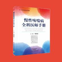 慢性咳喘病全科医师手册 名医世纪传媒 曹国强 河南科学技术出版社9787534988042