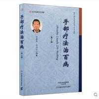 手部疗法治百病 第4版 程爵棠 程功文编著 河南科学技术出版社9787534989353