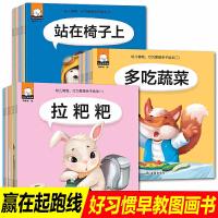 幼儿情商行为管理亲子绘本 全套30册0-3周岁儿童启蒙认知幼儿早教书 宝宝睡前故事书 0-3岁读物婴儿书籍好习惯养成图