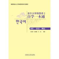 【正版现货】首尔大学韩国语2自学一本通(词汇 语法 测试) 马会霞 9787513562133 外语教学与研究出版社