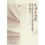 【正版全新直发】毛思想和中国特色社会主义理论体系概论教学与研究 李国兴 姜崇辉 9787566805966 暨南大学出