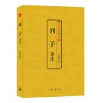 列子译注(中国古典文化大系) [战国] 列子,白冶钢 注 上海三联书店 9787542646958