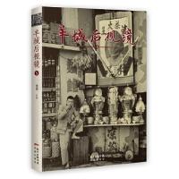 【新书店正版】羊城后视镜⑤杨柳花城出版社9787536082601