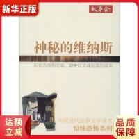 神秘的维纳斯-中国当代故事文学读本惊悚恐怖系列 《故事会》编辑部 9787545212396 上海文艺出版集团发行有限
