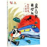 黑白熊侦探社(极速列车大解救)/儿童文学童书馆
